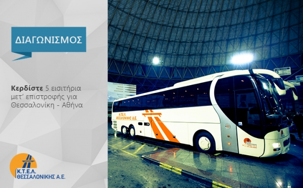 Win 5 tickets for the route Thessaloniki - Athens and vice versa!