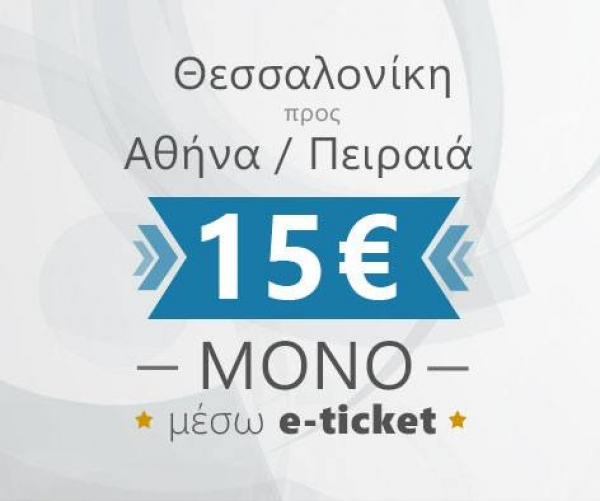 Travel, daily, from Thessaloniki to Athens / Piraeus with ONLY 15 €!