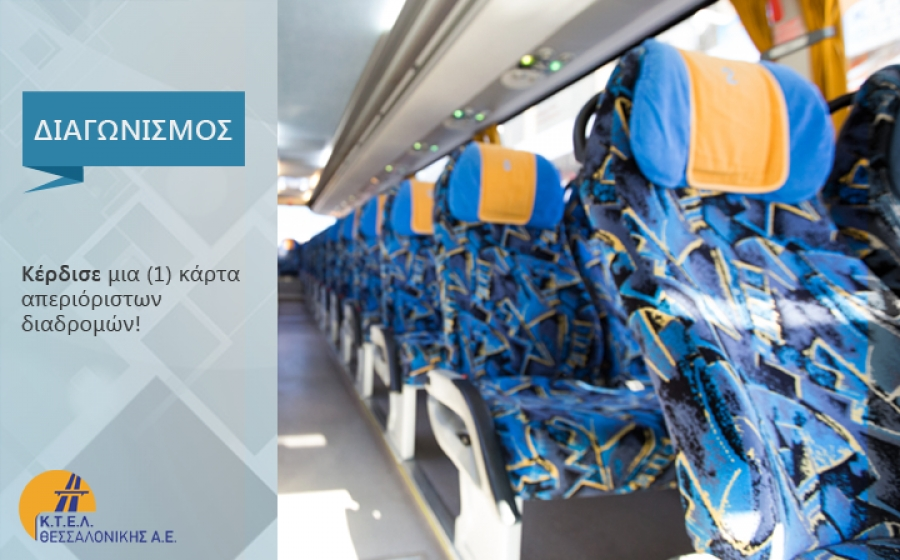 Win one season ticket from Thessaloniki to Athens and vice versa + 10 tickets with return for the same route