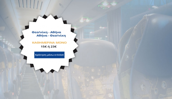 BOOK NOW! Daily offer… Five tickets at extremely low prices from Thessaloniki Bus SA