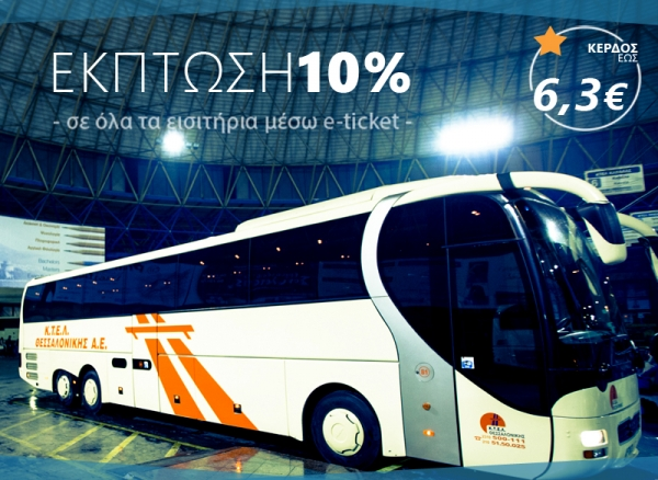 Offers on one-way tickets and 10 % discount on all routes !
