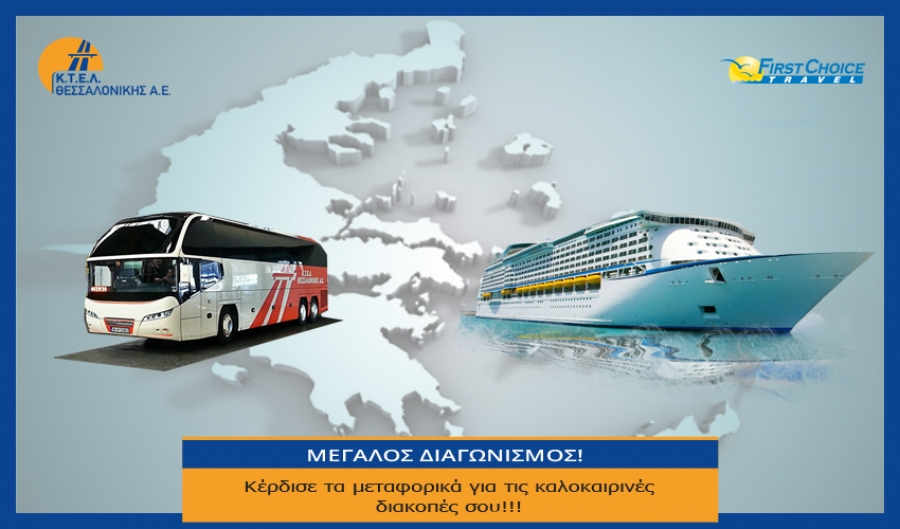 Win your vacation transport tickets to any greek island you like!