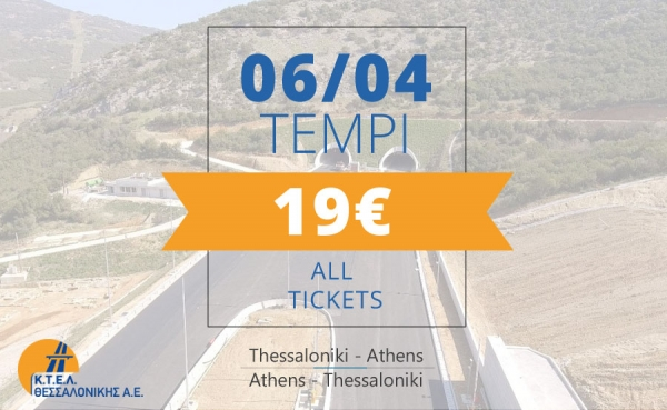 Be the first who will go through the new tunnel of Tempi by KTEL Thessaloniki's buses!