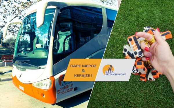 Win one season ticket from Thessaloniki to Athens and vice versa for a whole year + 5 key holders